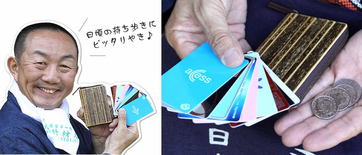 虎竹カード入れ、収納、カード、コイン入れ、虎斑竹、カードケース、カードホルダー、コインケース