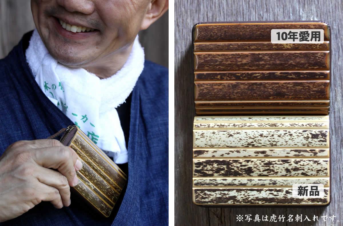 虎竹カード入れ、虎斑竹、カードケース、カードホルダー、コインケース、竹虎、経年変化、虎竹名刺入れ