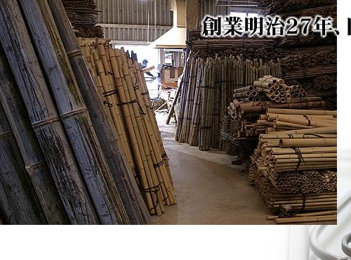 創業明治27年、日本唯一虎斑竹