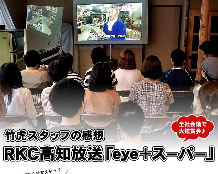 RKC高知放送「eye+スーパー」竹虎スタッフの感想
