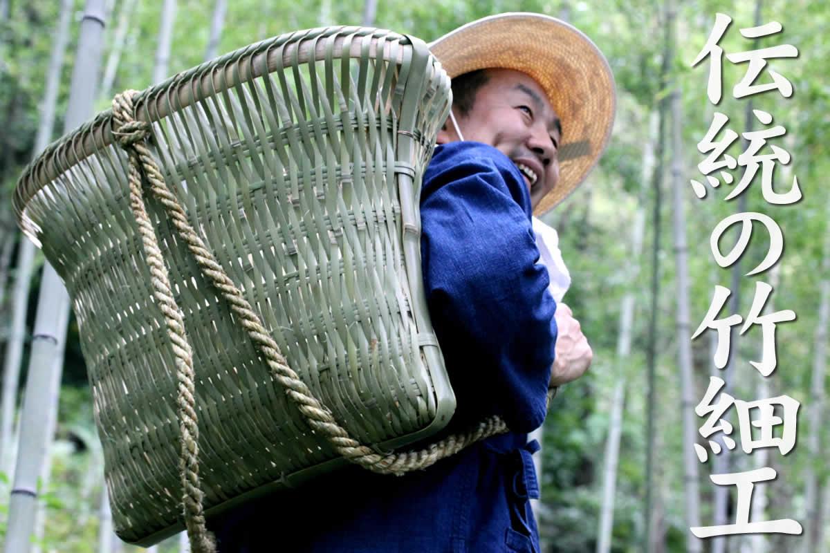 伝統の竹細工