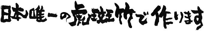 日本唯一の虎斑竹で作ります