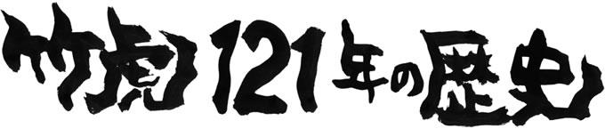竹虎121年の歴史