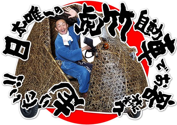 虎竹自動車プロジェクト,作務衣,さむえ,SAMUE,竹虎四代目(山岸義浩、YOSHIHIRO YAMAGISHI、TAKETORA)