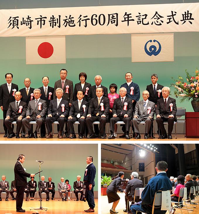 須崎市制施行60周年記念式典 産業功労表彰受賞