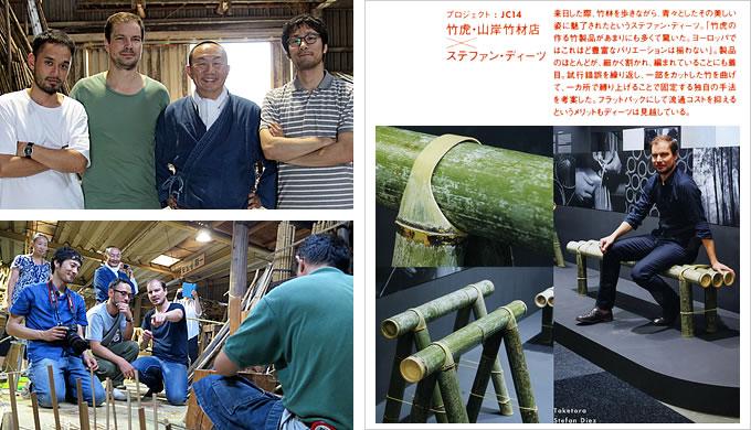 世界に広がる竹の世界