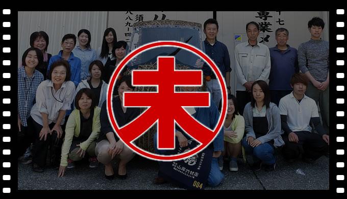 エンドロールに、あなたの名前が入る!?日本唯一の虎竹自動車感動のメイキングオブ動画スポンサー