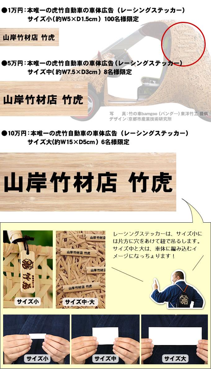 日本唯一の虎竹自動車の車体広告
