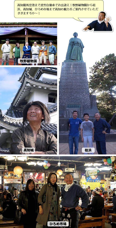 日本唯一虎竹自動車で竹虎四代目とゆく!感動観光ツアー