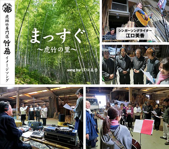 竹虎のイメージソング「まっすぐ~虎竹の里~」の限定ジャケット版CD