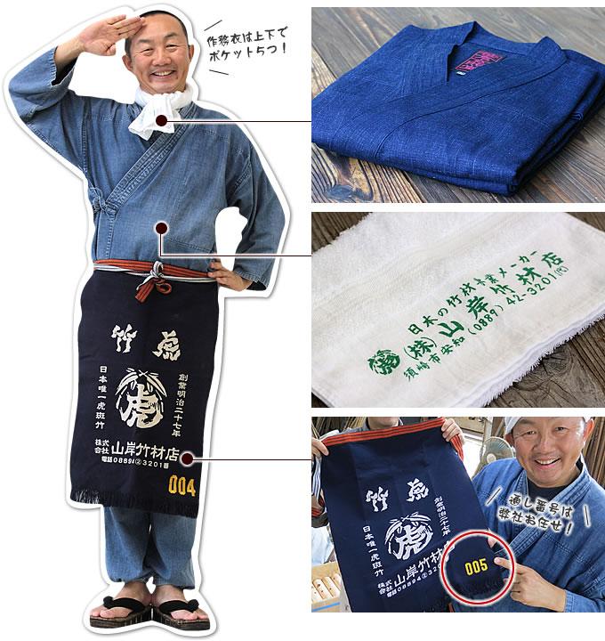 竹虎四代目なりきりセット(藍染め作務衣・竹虎前掛け・竹虎タオル)