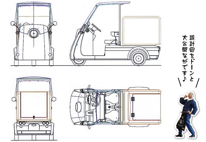 光岡自動車のLike-T3設計図