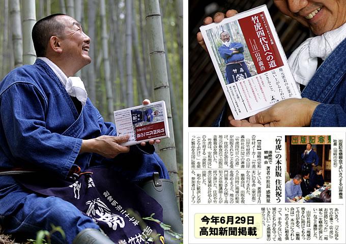 著書「田舎×インターネット×老舗 竹虎四代目への道」