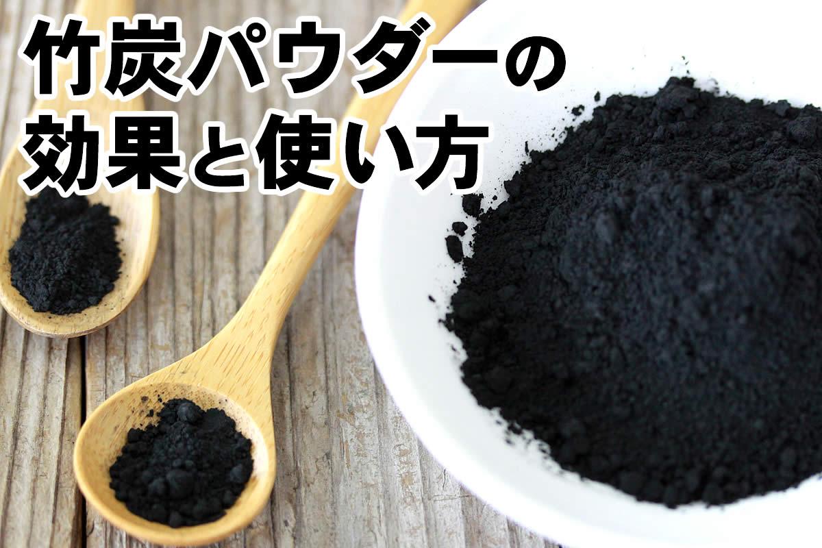 竹炭パウダーは無味無臭の食用竹炭粉末。デトックス効果などで海外でも注目されています。