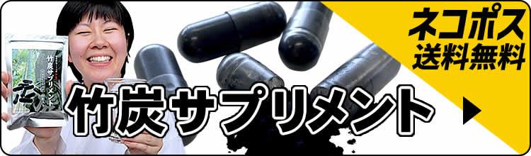 竹炭サプリメント