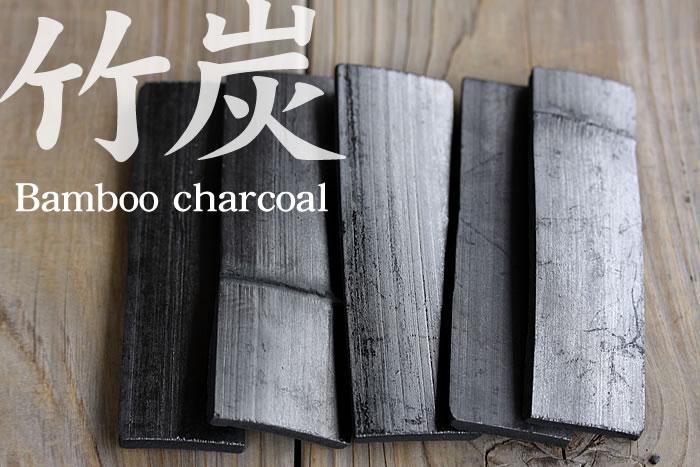 竹炭(Bamboo charcoal)