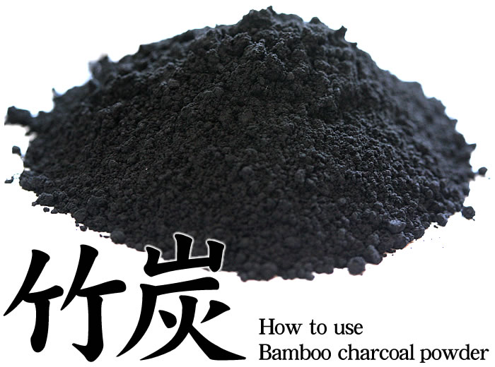 竹炭パウダー (How to use Bamboo charcoal powder)