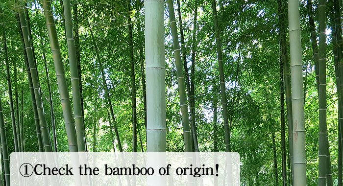 ①Check the bamboo of origin!