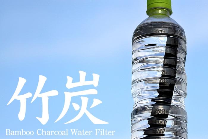 竹炭(Bamboo charcoal Water Filter)
