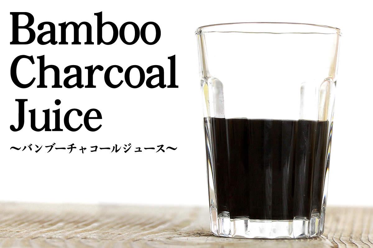 バンブーチャコールジュース