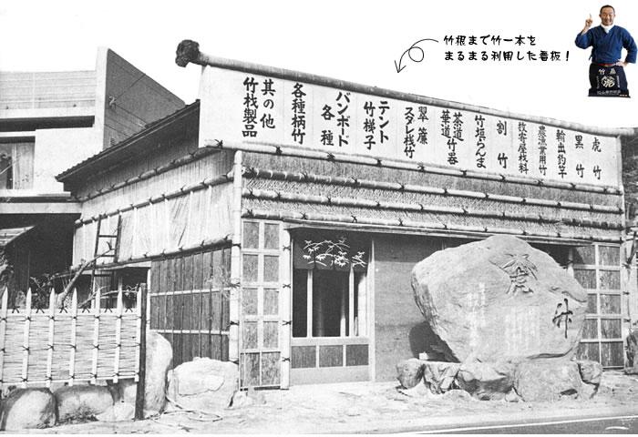 竹虎本店大創業祭