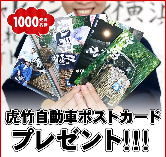 虎竹自動車ポストカードプレゼント!!!