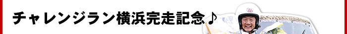 チャレンジラン横浜完走記念♪