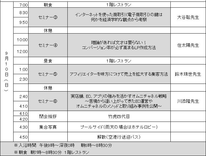 高知e商人養成塾9月合宿スケジュール