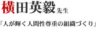 横田英毅先生