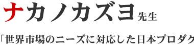 ナカノカズヨ先生