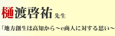 樋渡啓祐先生