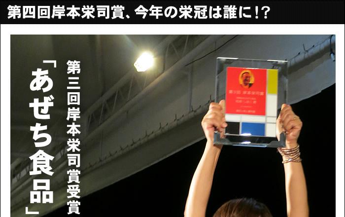第四回岸本栄司賞、今年の栄冠は誰に!?