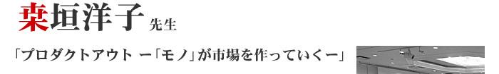 桒垣洋子先生
