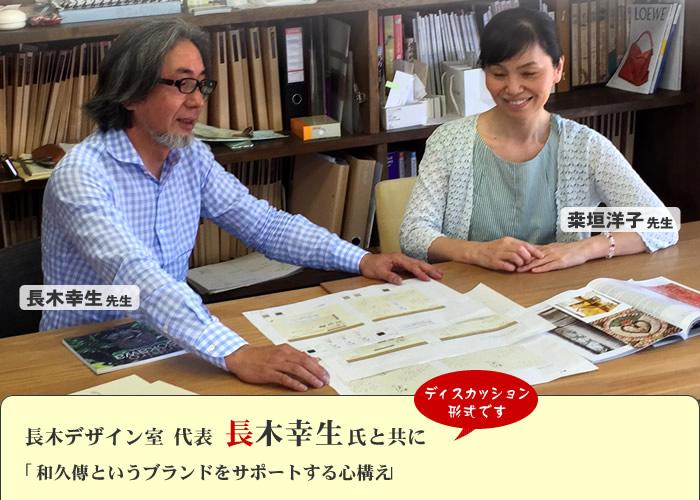 長木デザイン室 代表 長木幸生氏と共に