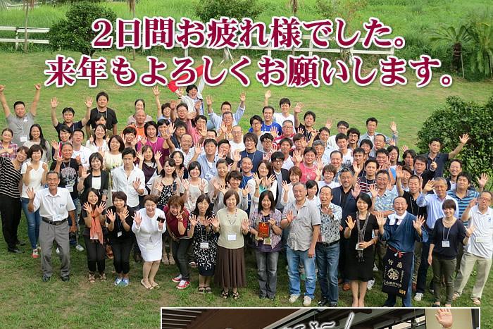 第7回e商人養成塾9月合宿終了!