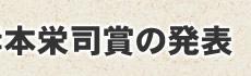 岸本栄司賞の発表