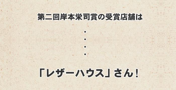 第2回岸本栄司賞授賞式