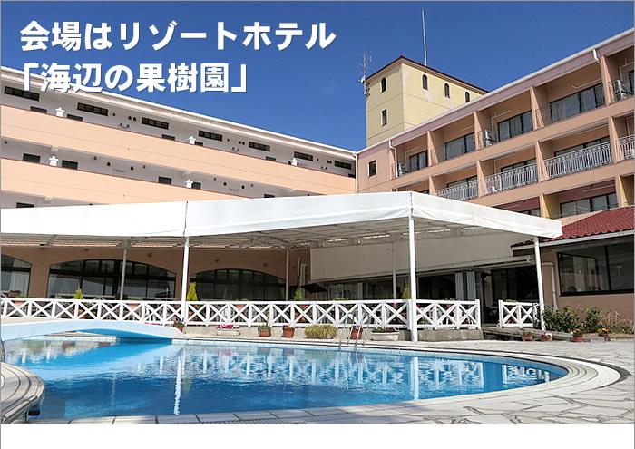 会場はリゾートホテル「海辺の果樹園」