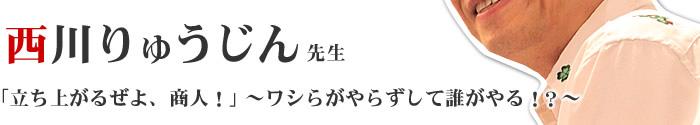 基調講演 西川りゅうじん先生