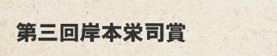 第三回岸本栄司賞