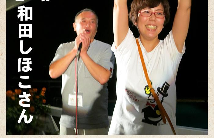 第三回岸本栄司賞受賞 「あぜち食品」 和田しほこさん