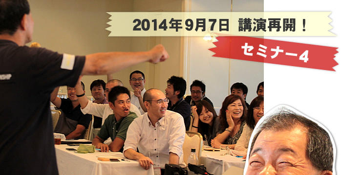 2014年9月7日(日) 講演再開!