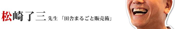 松崎了三先生