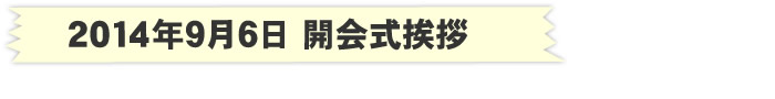 2014年9月6日(土) 開会式挨拶