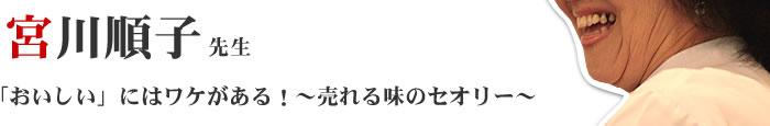 宮川順子先生