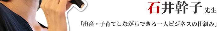 石井幹子先生