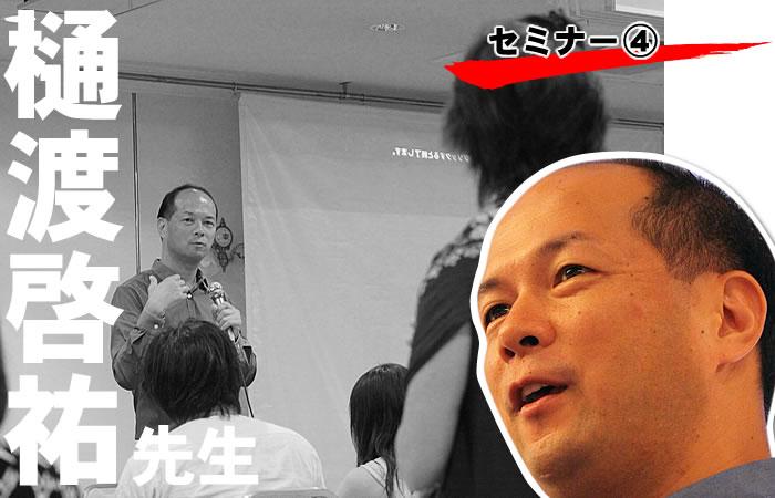 樋渡敬祐先生