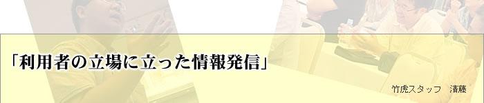 第9回高知e商人養成塾9月合宿 - ...