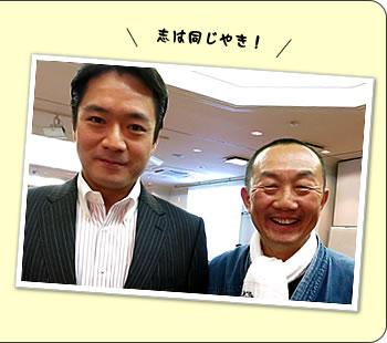 高知県知事と竹虎四代目
