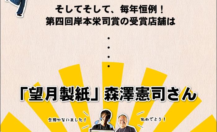 岸本栄司賞発表